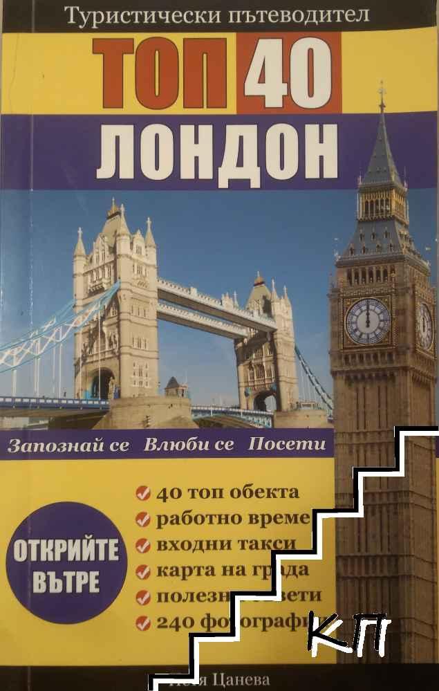 Туристически пътеводител топ 40: Лондон