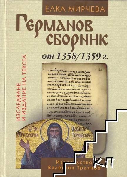 Германов сборник от 1358-1359 г.