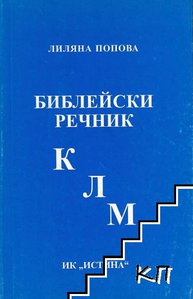 Библейски речник. Част 5: К-Л-М