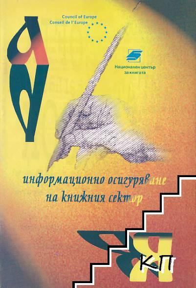Информационно осигуряване на книжния пазар; Национални библиографии, каталози на налични заглавия и ISBN