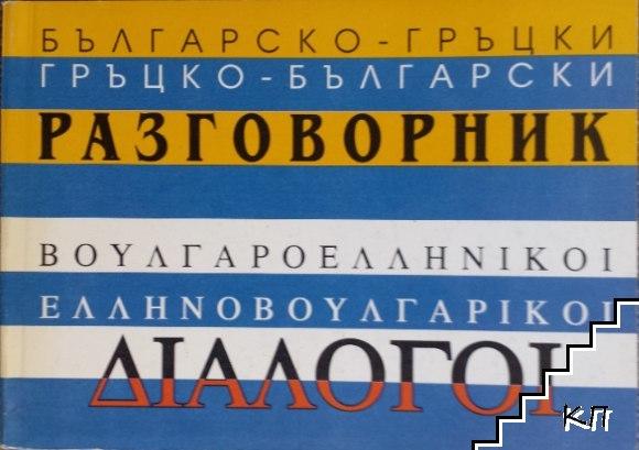 Българско-гръцки / Гръцко-български разговорник