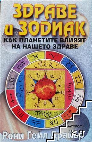 Здраве и зодиак