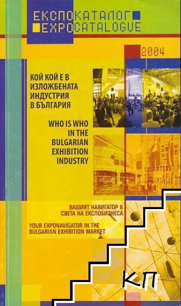 Кой кой е в изложбената индустрия в България / Who is Who in the Bulgarian Exhibition Industry