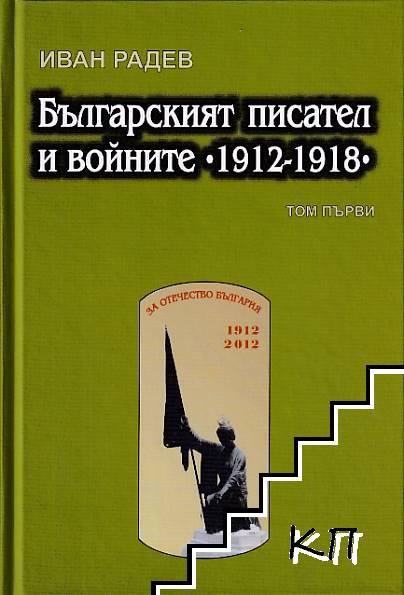 Българският писател и войните 1912-1918. Том 1