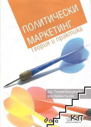 Политически маркетинг. Теория и практика