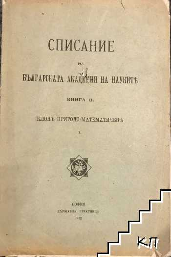 Списание на Българската академия на науките. Кн. 2 / 1912