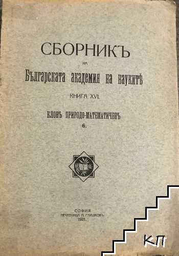 Сборникъ на Българската академия на науките. Кн. 16 / 1921