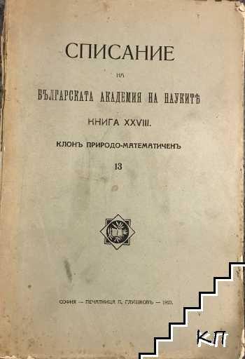 Списание на Българската академия на науките. Кн. 28 / 1923