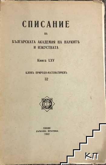 Списание на Българската академия на науките и изкуствата. Кн. 65 / 1942