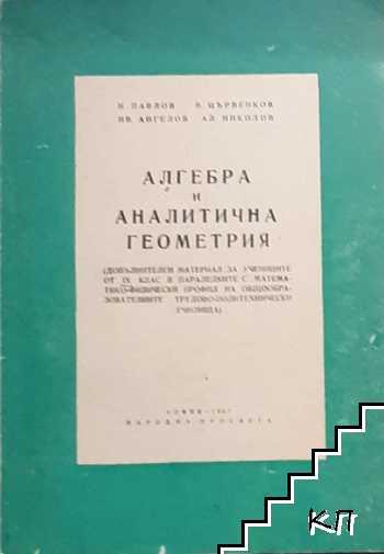 Алгебра и аналитична геометрия