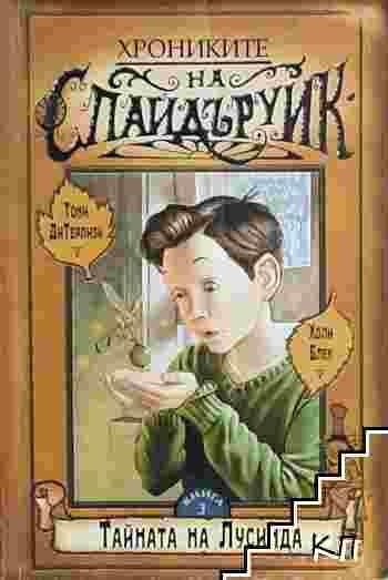 Хрониките на Спайдъруик. Книга 3: Тайната на Лусинда