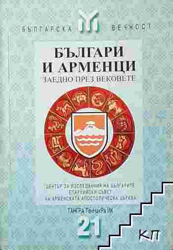 Българи и арменци заедно през вековете