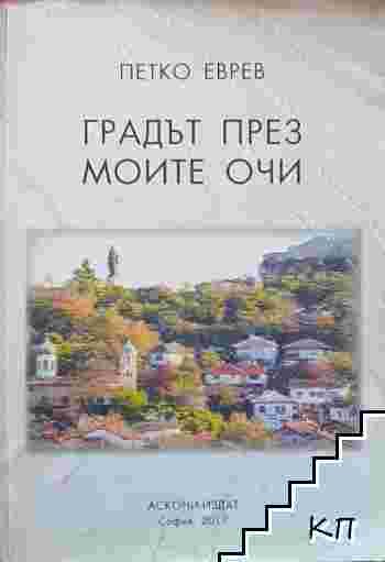 Градът през моите очи