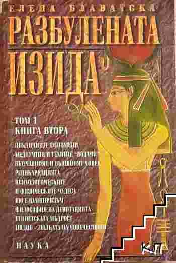 Разбулената Изида. Том 1. Книга 2