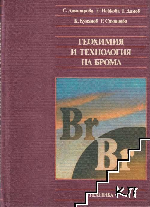 Геохимия и технология на брома