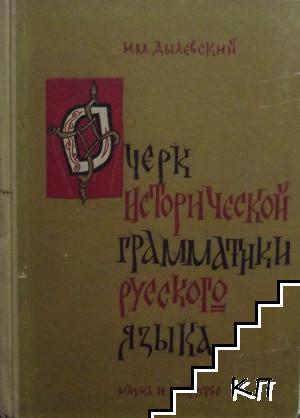 Очерк исторической грамматики русского языка