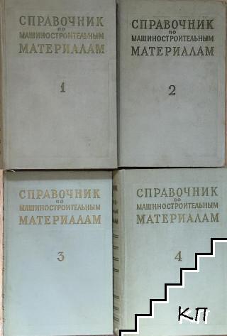 Справочник по строительным материалам в четырех томах. Том 1-4