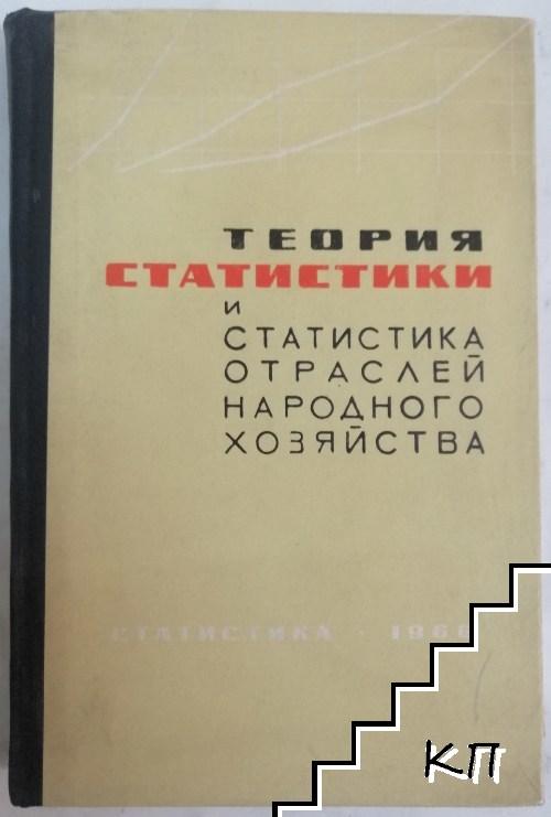 Теория статистики и статистика отраслей народного хозяйства