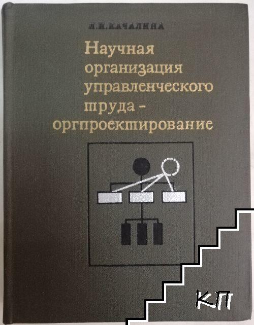 Научная организация управленческого труда - оргпроектирование