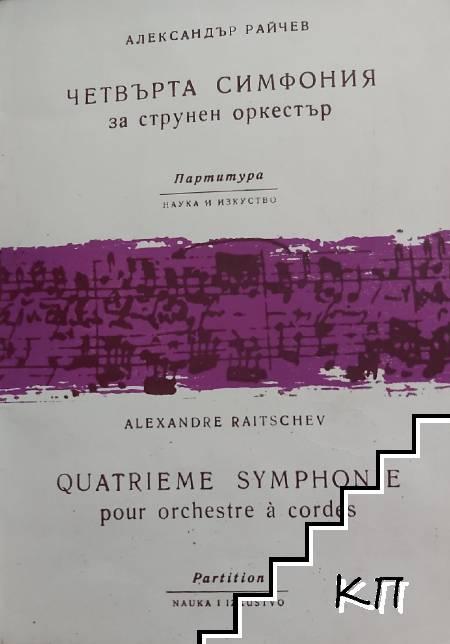 Четвърта симфония за струнен оркестър