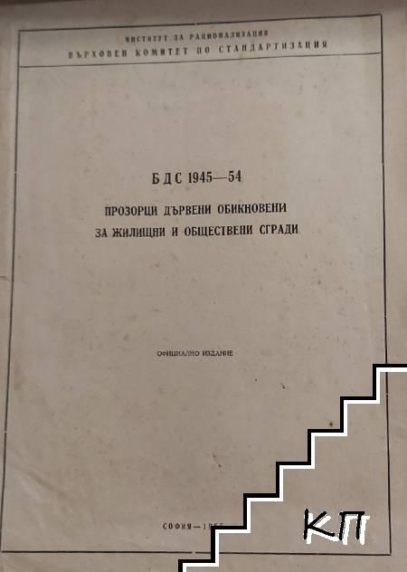 БДС 1945-54. Прозорци дървени обикновени за жилищни и обществени сгради
