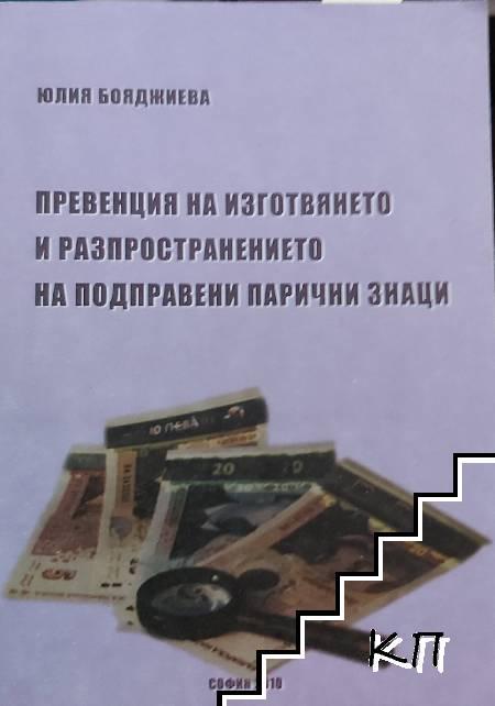 Превенция на изготвянето и разпространението на подправени парични знаци