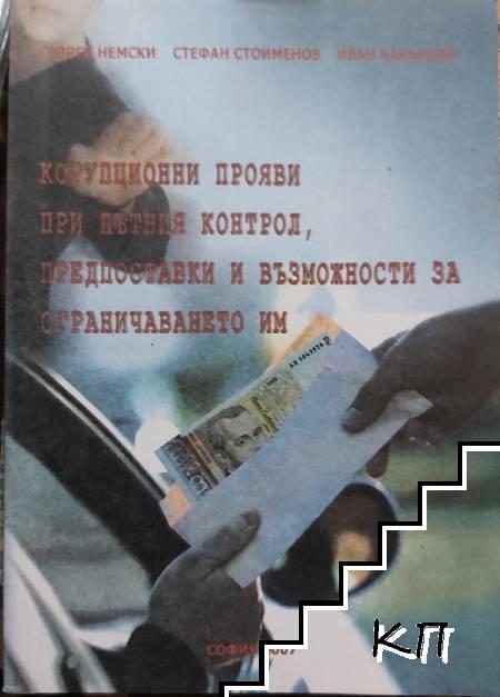 Корупционни прояви при пътния контрол, предпоставки и възможности за ограничаването им