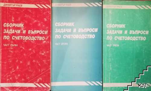 Сборник задачи и въпроси по счетоводство. Част 1-3