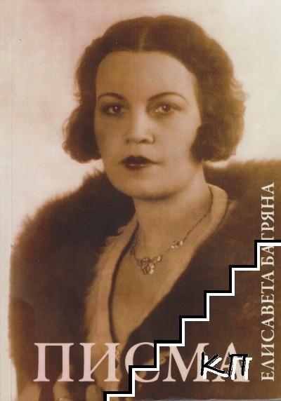 Елисавета Багряна. Писма