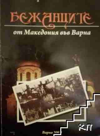 Бежанците от Македония във Варна. Част 1