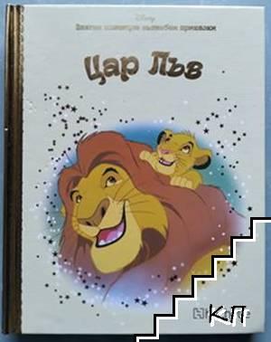 Златна колекция вълшебни приказки: Книга 1: Цар Лъв
