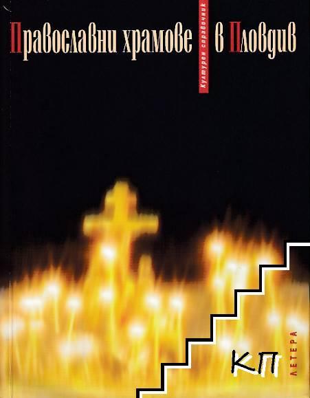 Православни храмове в Пловдив