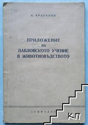 Приложение на Павловското учение в животновъдството
