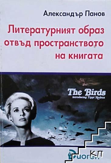 Литературният образ отвъд пространството на книгата