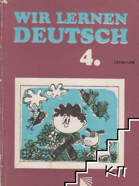 Wir lernen Deutsch 4. Lehrjahr