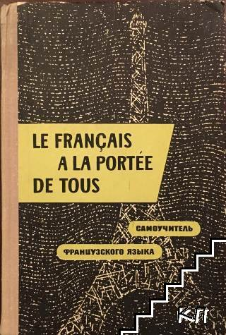 Le français a la portée de tous / Самоучитель французского языка