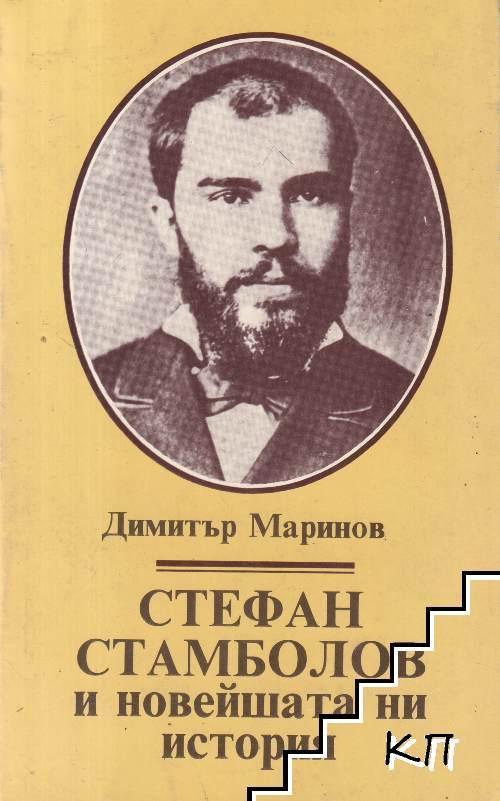Стефан Стамболов и новейшата ни история. Част 2