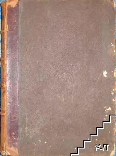 Сборникъ за народни умотворения, наука и книжнина. Книгa I