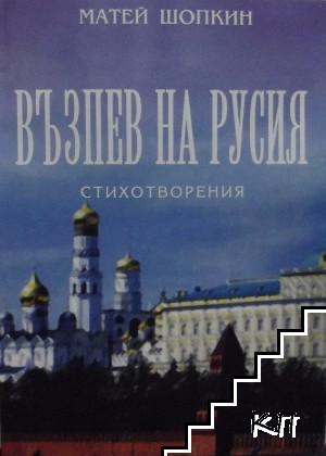 Възпев на Русия