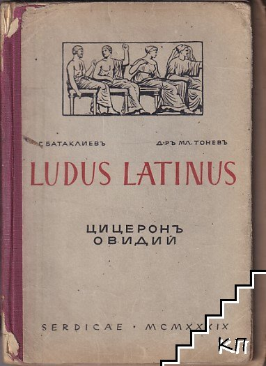 Ludus Latinus: Цицеронъ, Овидий
