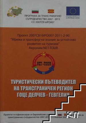Туристически пътеводител на трансграничен регион Гоце Делчев-Гевгелия