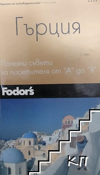 Гърция: Полезни съвети за посетителя от А до Я