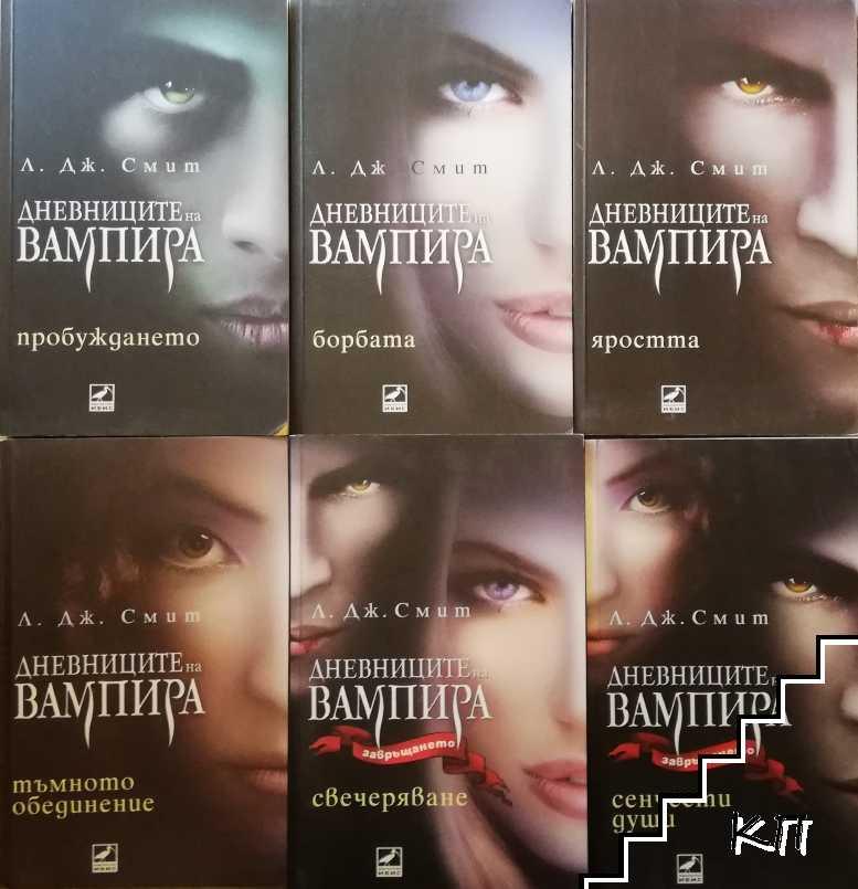 Дневниците на вампира. Книга 1-6