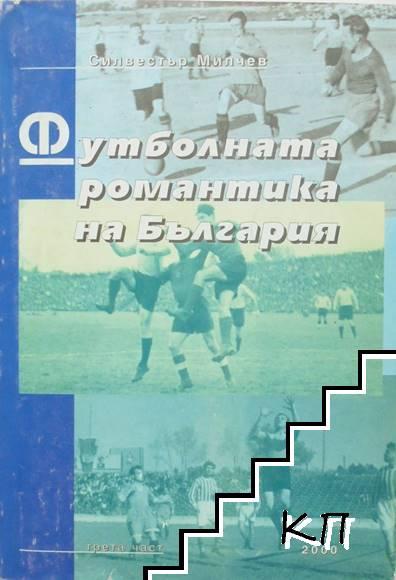 Футболната романтика на България. Част 3