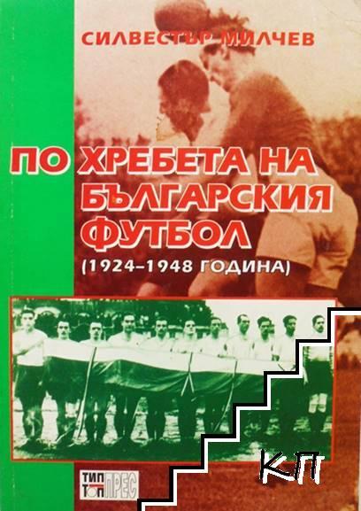 По хребета на българския футбол
