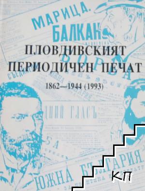 Пловдивският периодичен печат 1862-1944