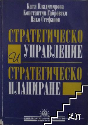 Стратегическо управление и стратегическо планиране