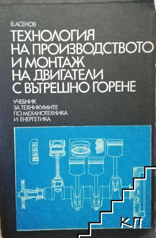 Технология на производството и монтаж на двигатели с вътрешно горене