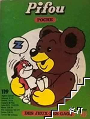 Pifou poche. № 119 / 1980