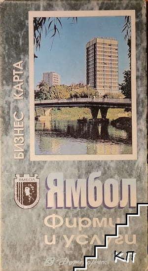 Ямбол. Бизнес карта